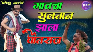 गावचा सुलतान झाला पोतराज | Promo | Dhamal comedy tadaka King Vishnu Bharati