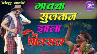 गावचा सुलतान झाला पोतराज |   देखो गाव के सुलतान का जबरदस्त विडीयो ! full video | Dhamal comedy