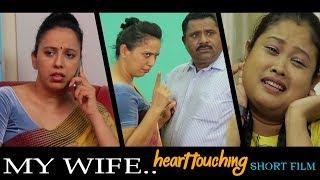 बच्चा ना होने पर :  आखिर पत्नी ने क्यों उठाया ऐसा कदम - एक बार जरूर देखें || My Wife - Short Film