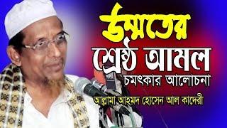 উম্মতের শ্রেষ্ঠ আমল | Mawlana Ahmed Hossain | মাওলানা আহমেদ হোসাইন | Bangla Waz | 2019