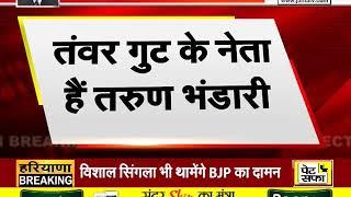 #HARYANA विस चुनाव से पहले #CONGRESS को लगा एक और झटका, इस नेता ने थामा #BJP का दामन