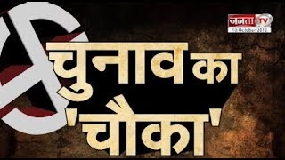 """#HARYANA_ASSEMBLY_ELECTION 2019: #JANTATV की स्पेशल कवरेज """"चुनाव का चौका"""""""