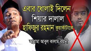 এবার ধোলাই দিলেন শিয়ার দালাল হাফিজুর রহমান কুয়াকাটাকে | Allama Abul Kalam Boyani | Bangla Waz | 2019