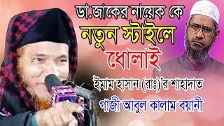 ডা.জাকের নায়েককে নতুন স্টাইলে ধোলাই ইমাম হাসান (রাঃ)'র শাহাদাত | Allama Abul Kalam Boyani Bangla Waz