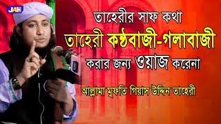 তাহেরী কন্ঠবাজী-গলাবাজী করার জন্য ওয়াজ করেনা Mufti Gias Uddin Taheri গিয়াস উদ্দিন তাহেরী Bangla Waz