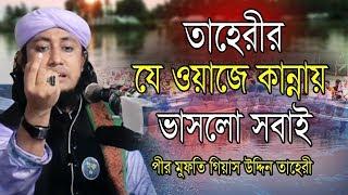 তাহেরীর ওয়াজে কান্নায় ভাসলো সবাই | Mufti Gias Uddin Taheri | গিয়াস উদ্দিন তাহেরী | Bangla Waz 2019