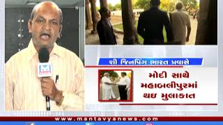 શી જિનપિંગ ભારત પ્રવાસે MNA (10/11/2019) Mantavyanews