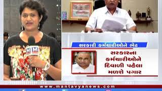 સરકારી કર્મચારીઓને ભેટ MNA (10/11/2019) Mantavyanews