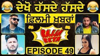 Rajja Beta | Ep 49 | Elly Mangat | Live Show | R Nait | G Khan | Bishamber Das | Dainik Savera