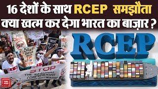 जानें क्या है RCEP समझौता जिसको लेकर देश के तमाम व्यापारी कर रहे विरोध ?