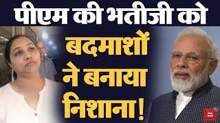 Delhi में बेखौफ बदमाश, PM Modi की भतीजी Damyanti Ben का छीना Purse