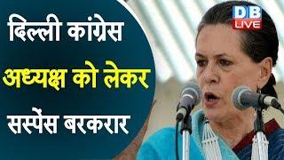 Delhi Congress अध्यक्ष को लेकर सस्पेंस बरकरार | Kirti Azad के नाम को होल्ड पर डाला-सूत्र