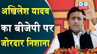 Akhilesh Yadav का BJP पर जोरदार निशाना | देश में कुछ भी नहीं है अच्छा- Akhilesh Yadav |