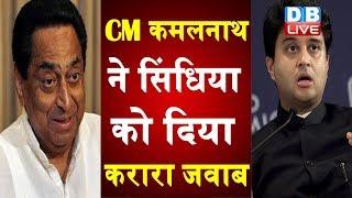 CM KamalNath ने Jyotiraditya Scindia को दिया करारा जवाब |CM KamalNath replied to Scindia's statement