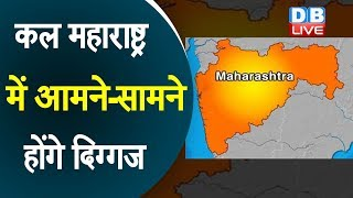 कल Maharashtra में आमने-सामने होंगे दिग्गज | PM Modi और Rahul Gandhi करेंगी चुनाव प्रचार |