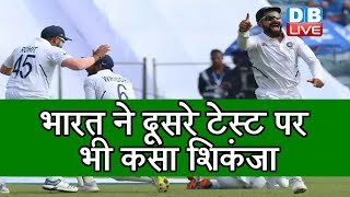 India vs South Africa 2nd test highlights 2019 | India got a lead of 326 runs | #Cricket | DBLIVE