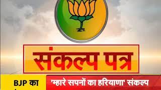 #BJP ने जारी किया घोषणापत्र, 'म्हारे सपनों का हरियाणा' में गरीब, किसान और युवा पर फोकस