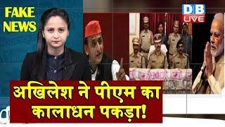 Viral Video Social Media Fact Check | क्या है Rafale की पूजा का सच? akhilesh yadav, pm modi| #DBLIVE