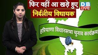 Haryana Election 2019 | फिर वहीं आ खड़े हुए निर्दलीय विधायक | Haryana latest news | #DBLIVE