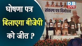 घोषणा पत्र दिलाएगा BJP को जीत ?  Haryana में BJP का संकल्प पत्र जारी |#DBLIVE