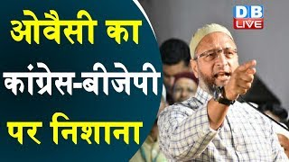 Asaduddin Owaisi का Congress - BJP पर निशाना | Asaduddin Owaisi addresses a rally in Akola | #DBLIVE