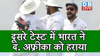 India vs South Africa, 2nd Test : India won by an innings and 137 runs | Pune Test