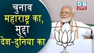 PM Modi ने दी विपक्ष को खुली चुनौती | PM Modi address rallies in Jagaon, Sakoli | #DBLIVE