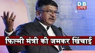 फिल्मी मंत्री की जमकर खिंचाई | Ravi Shankar Prasad की माफी से भी मानी जनता |#DBLIVE