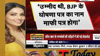 #CONGRESS प्रवक्ता #PAWAN_KHERA  ने #BJP के घोषणा पत्र को लेकर साधा निशाना