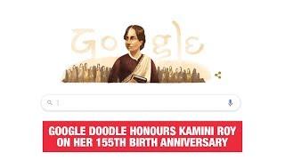 Kamini Roy: Google Doodle honours social activist on 155th birth anniversary