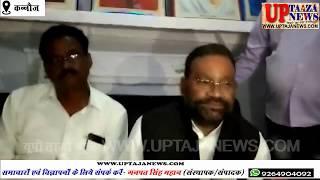 कन्नौज में कैबिनेट मिनिस्टर स्वामी प्रसाद मौर्या ने की प्रेस वार्ता