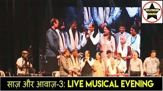 साज़ और आवाज़ Live musical evening Saaz Aur Awaaz-3 Sunil Siraslewala And Team