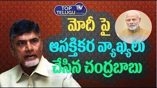 TDP Chief Chandrababu Sensational Comments On PM Modi || AP News || CM YS Jagan || Top Telugu Tv
