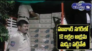Police Caught 12 Lakhs Value Liquor Bottles in Huzurnagar   Telangana News   Top Telugu TV