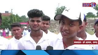 19 वीं राज्य स्तरीय शालेय क्रीड़ा प्रतियोगिता का रायगढ़ के बोइरदादर मेन स्टेडियम में हुआ शुभारंभ