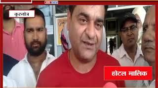 होटलों पर हो रही हैं हमलों की लगातार वारदातें    ANV NEWS KURUKSHETRA - HARYANA