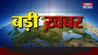 13-10-2019 देश और विदेश की बड़ी ख़बरे    ANV NEWS