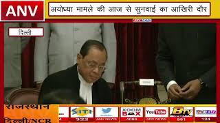 अयोध्या मामले की आज से सुनवाई का आखिरी दौर || ANV NEWS DELHI - NATIONAL