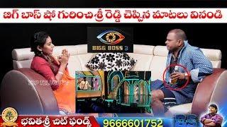 Sri Reddy Interview Part-3 | Bigg Boss Telugu 3 | Srimukhi | Rahul | Mahesh Vitta | Varun Sanshesh