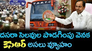 Telangana Extended Dussehra Holidays Due to TSRTC Struke | CM KCR News | Top Telugu TV