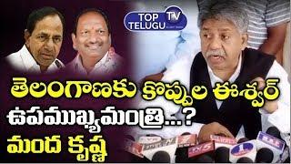 Mandakrishna Madiga on Telangana Deputy Chief Minister Post | Telangana Today News | Top Telugu TV