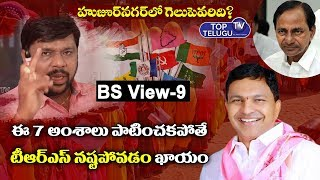 TRS Party Should Do 7 Things to Win Huzurnagar By Polls 2019 | BS VIEW 09 | Top Telugu TV
