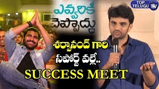 Evvariki Cheppadhu Movie Success Meet | Telugu Movies Success Meet | Rakesh Varre | Top Telugu TV