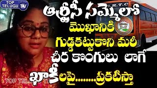 Swetha Reddy Revealed Shocking Facts About TSRTC Strike | TSRTC | Telangana News | Top Telugu TV