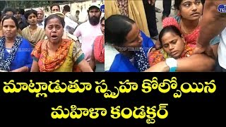 TSRTC Lady Conductor Emotional Speech | RTC Samme | Telangana | Top Telugu TV