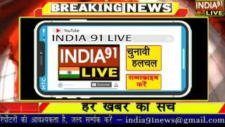 INDIA91 LIVE chunavi Halchal ke dauran Kaun kiske
