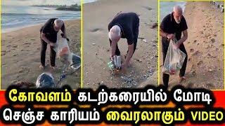 கோவளத்தில் குப்பை எடுத்த  மோடி|PM Modi Cleaning Kovalam beach|Modi Video