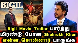 Shahrukh Khan Talk About Bigil Movie Trailer | Bigil Movie trailer | Bigil Movie Teaser | Bigil