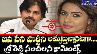 Actress Sri Reddy Sensational Comments On Pawan Kalyan | JanaSena | Chiranjivi | Top Telugu TV