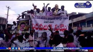 RTC Srinivas Reddy Latest News | Rally at Parigi Bus Depot | Top Telugu TV